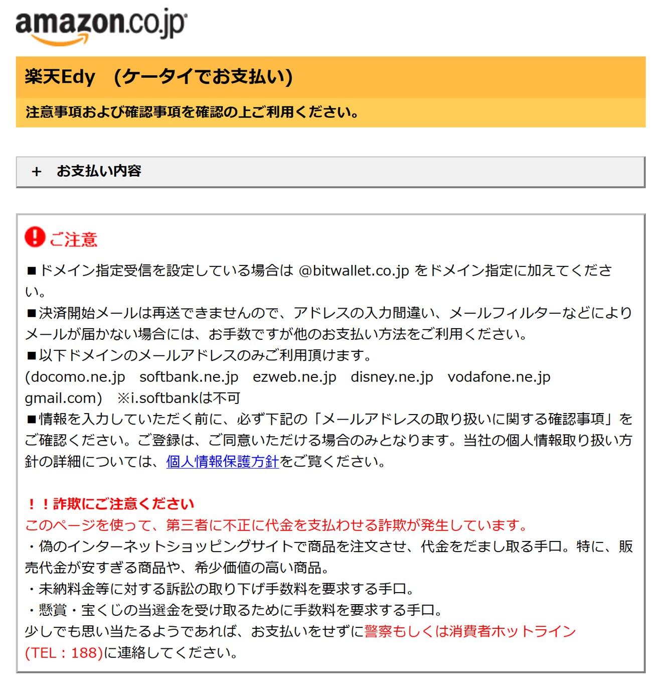 Amazonギフト券の楽天Edy(ケータイでのお支払い)