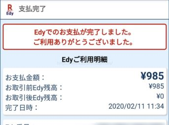 おサイフケータイのEdyでAmazonギフト券購入完了