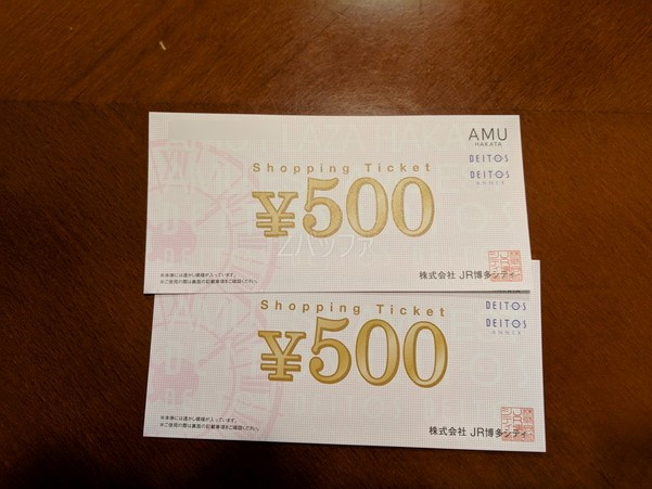 エポスゴールドカードからJQカードエポスゴールドカードに切り替えた時に貰った商品券