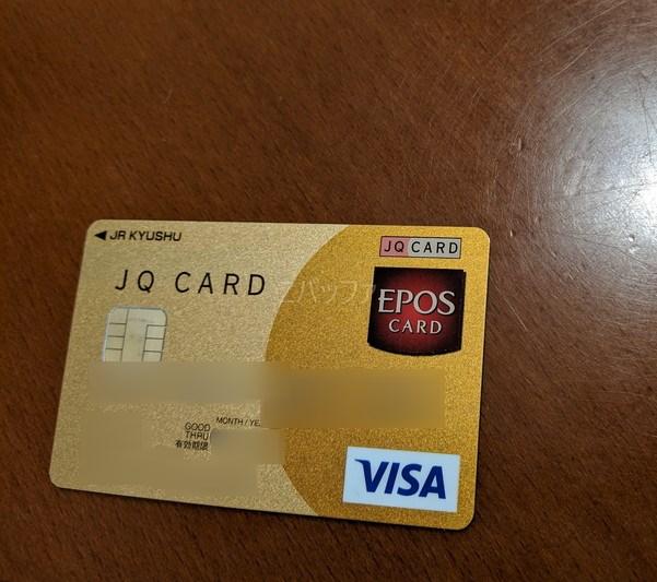 JQ CARDエポスゴールド
