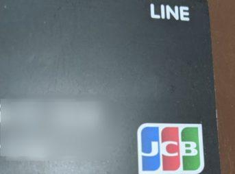 JCBブランドのLINE Payカードは対象外