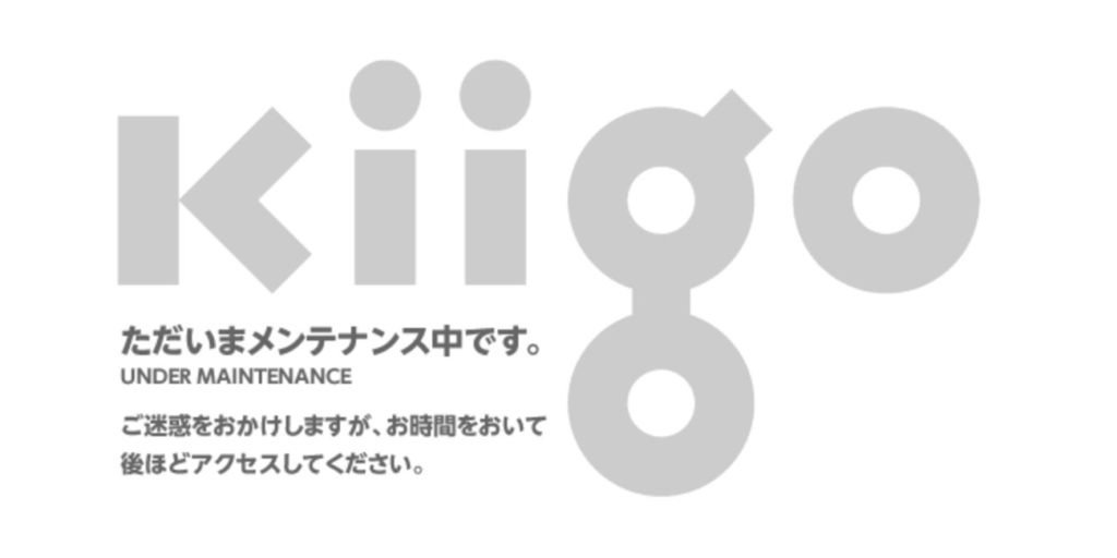 kiigoが10日間以上メンテナンス状態でアクセスできず