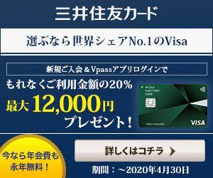 三井住友カード最大20%還元