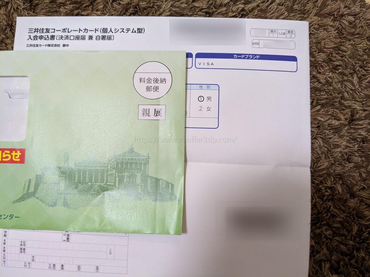 三井住友コーポレートカードの入会申込書