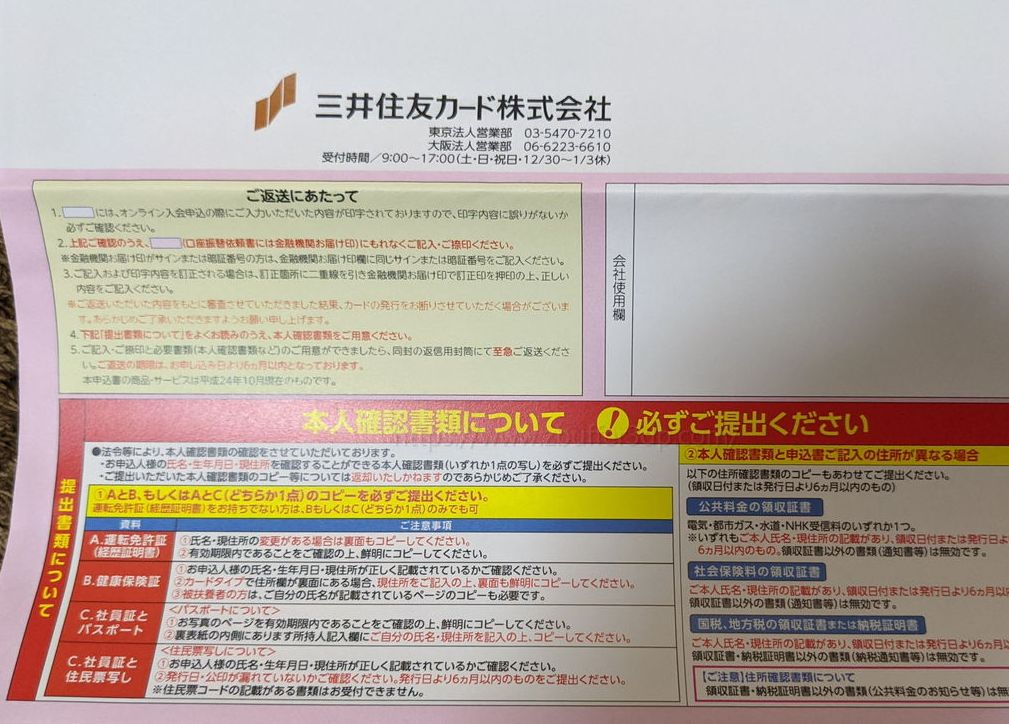 三井住友コーポレートカード入会に必要な証明書