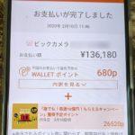 「au PAY」の毎週10億円還元キャンペーン
