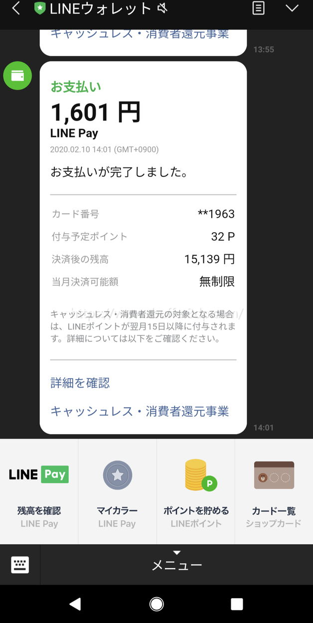 LINE Payのアプリではポイント還元見込みを確認することができる