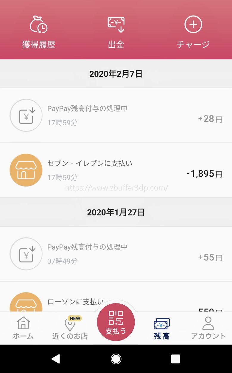 PayPayのアプリではポイント還元見込みを確認することができる
