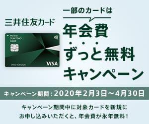 三井住友カードの一部が年会費永年無料キャンペーン