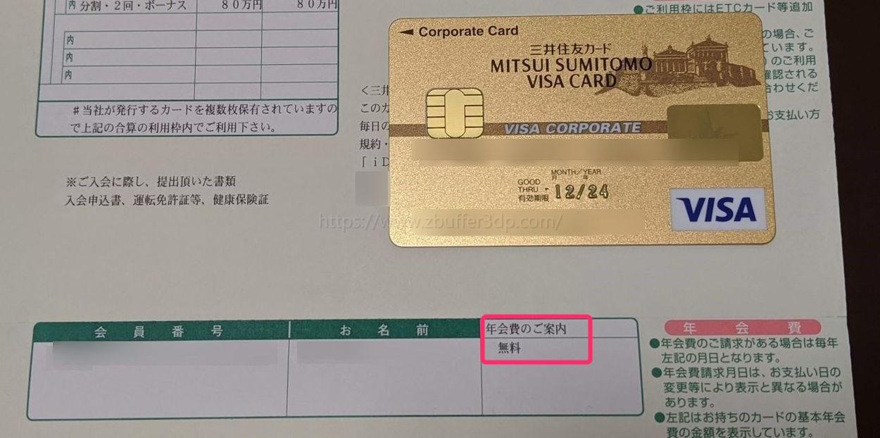 年会費永年無料の三井住友ゴールドカードが届いた