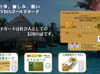 年会費永年無料の三井住友VISAゴールドカード
