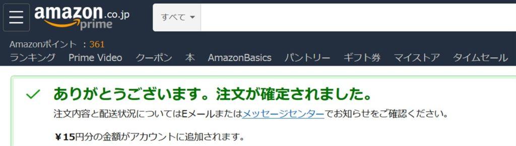 Amazonギフト券の購入完了