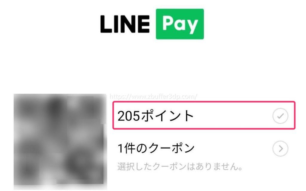 LINE Payの支払いにLINEポイントが使える