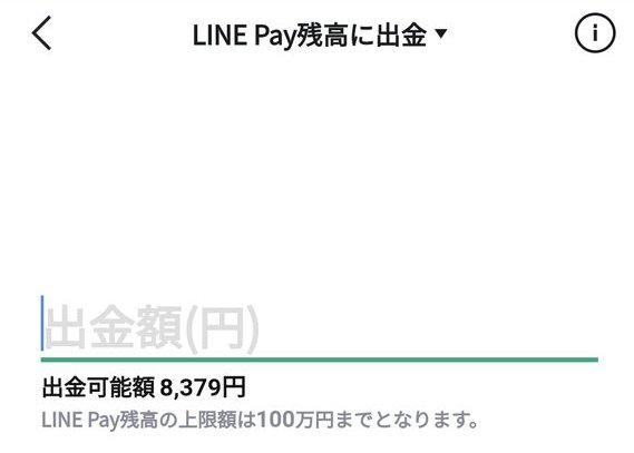 LINE証券からLINE Payへの出金は手数料無料