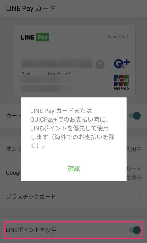 LINE Payカードの支払い時にLINEポイントが使えるようになった