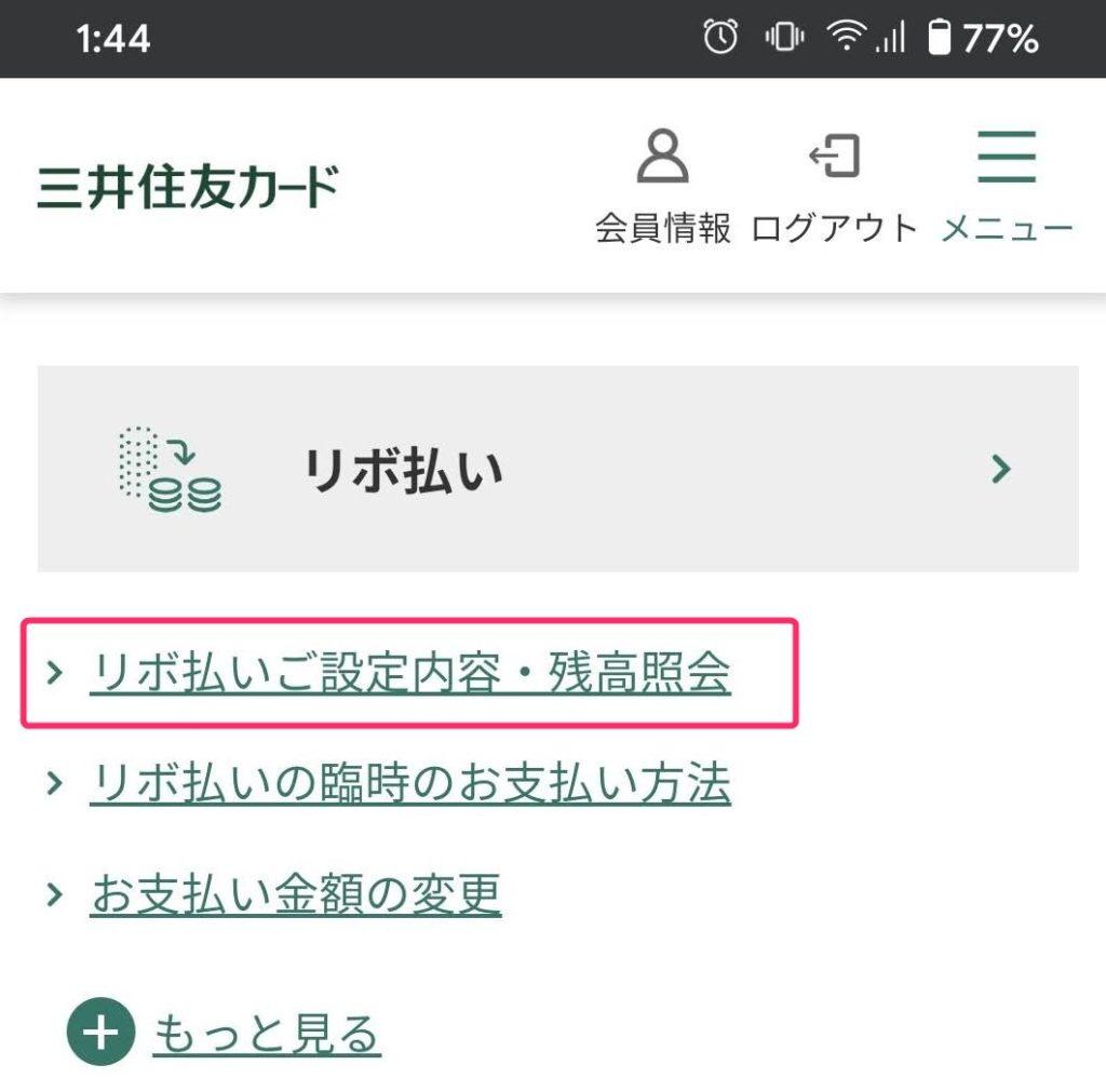 スマホのVpassアプリからリボ払い設定を確認
