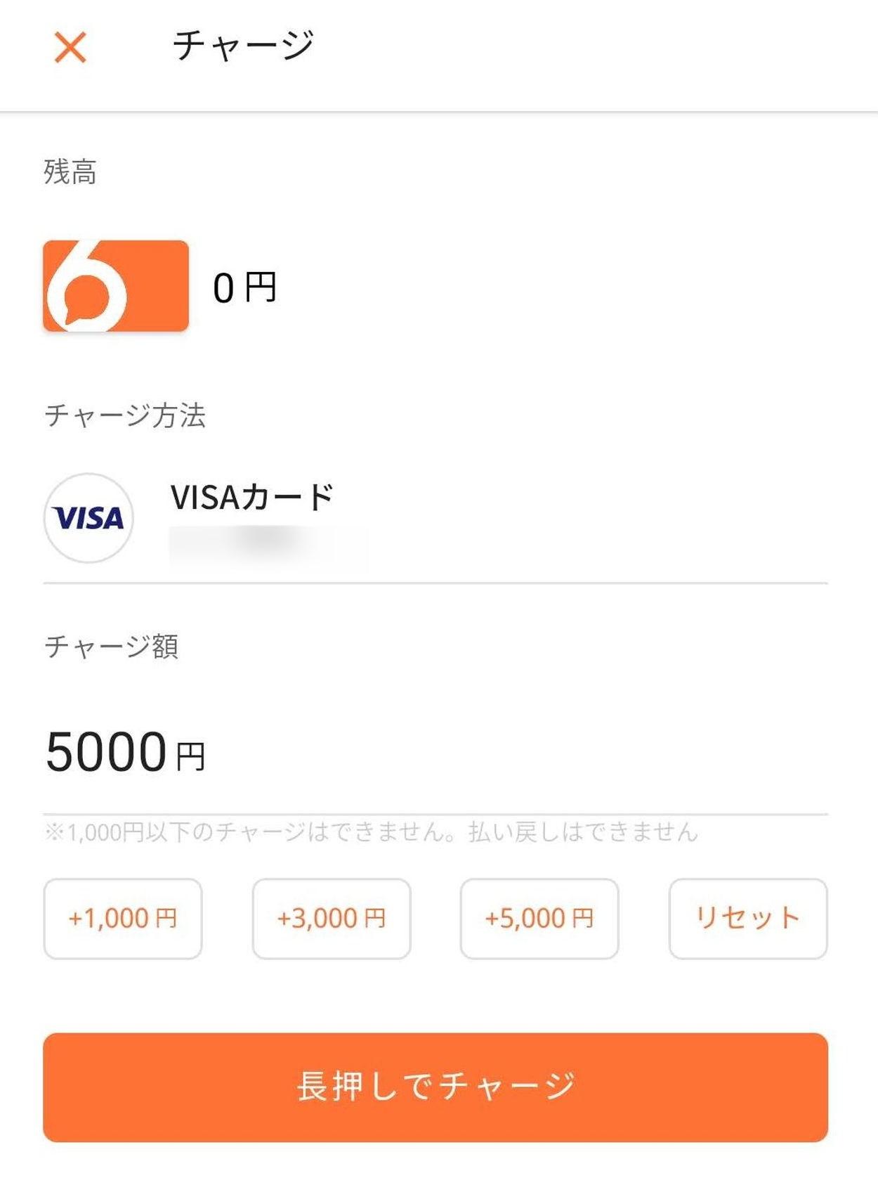 6gramカードへVisa LINE Payカードでチャージ