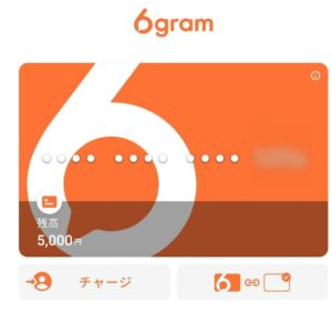6gramプリペイドカード残高に5000円チャージ完了