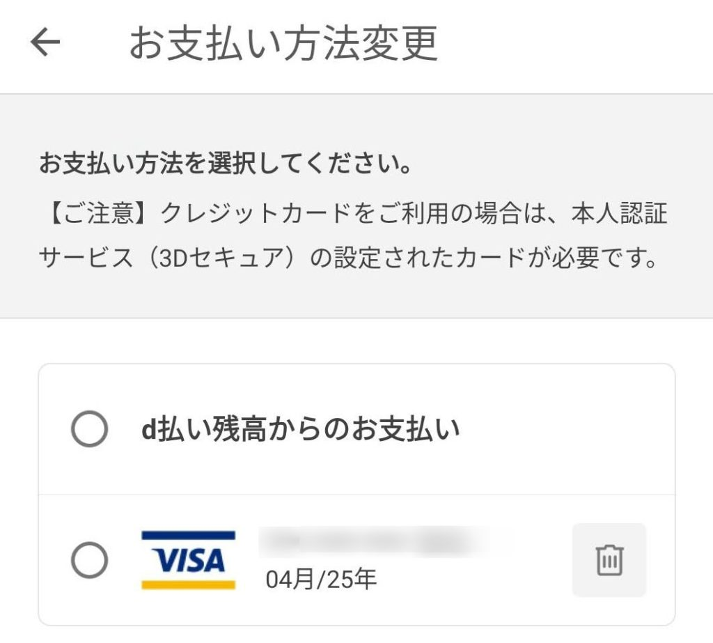 d払いにVisa LINE Payカードを登録