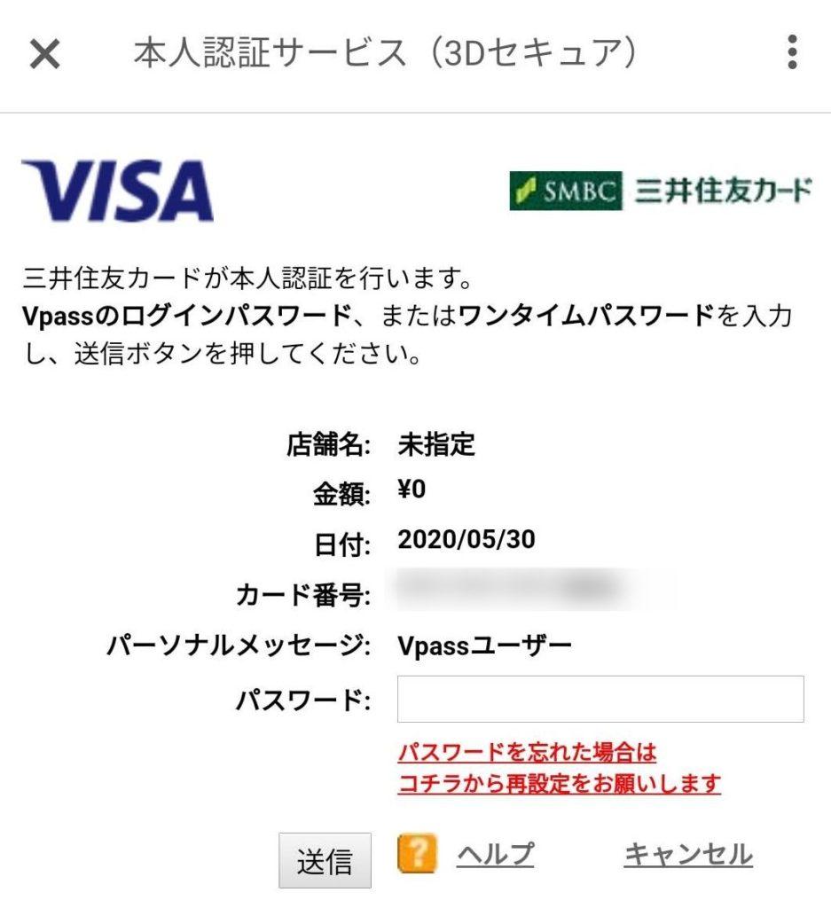 三井住友のVpassアカウントで3Dセキュア認証