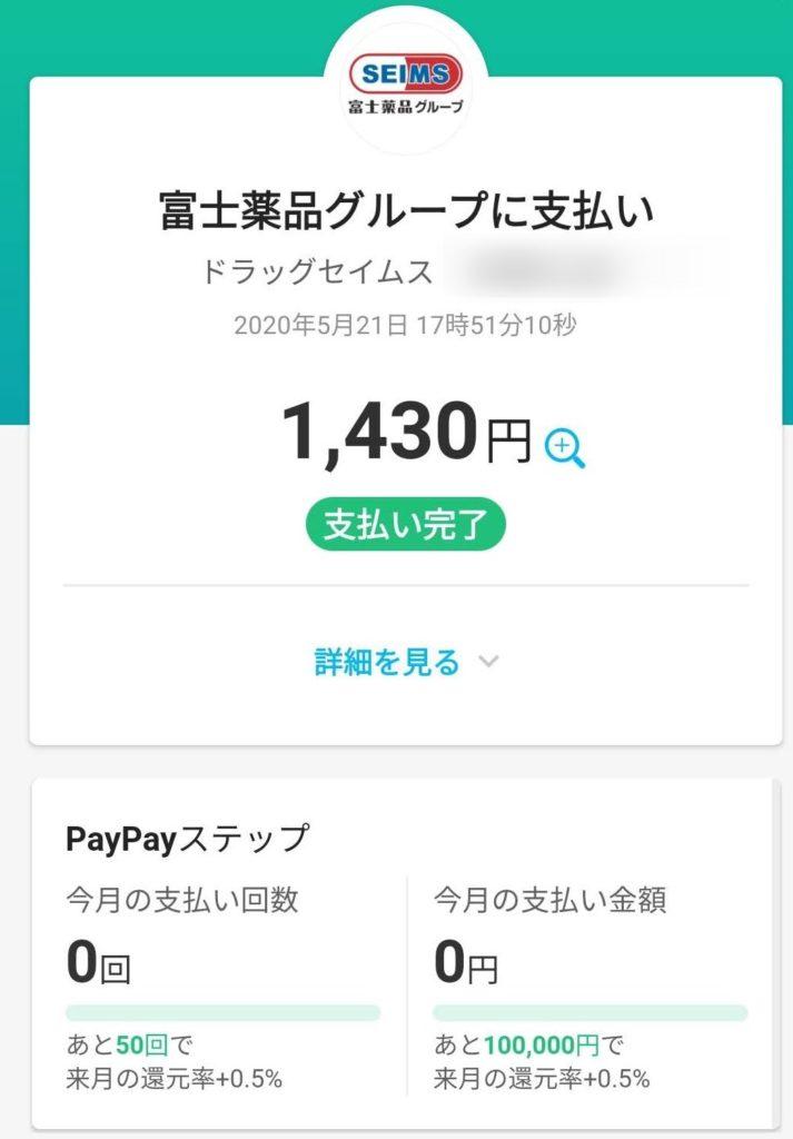 SEIMSでPayPay支払い