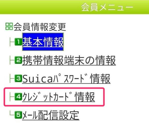 Suicaのクレジットカード情報を選択