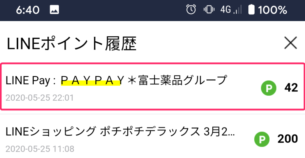 PayPay経由でVisa LINE Payカード支払いした時のポイント還元