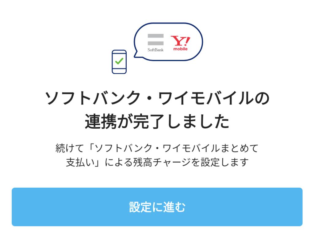 ソフトバンク・ワイモバイルまとめて支払いを使ってPayPayの残高チャージ