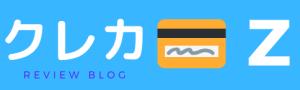 クレジットカードZ