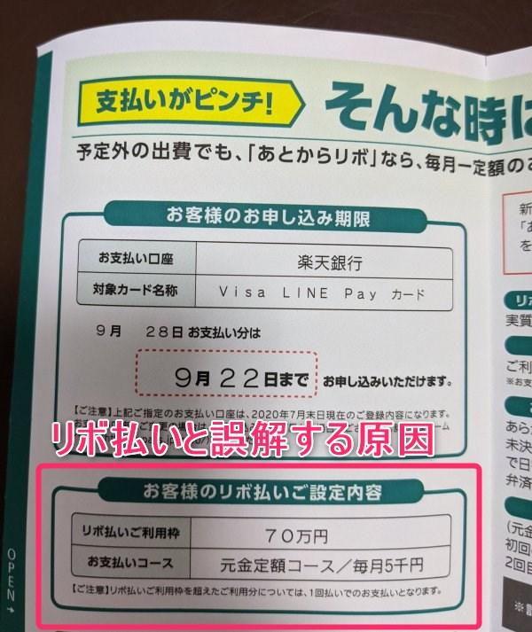 Visa LINE Payクレジットカードがリボ払いになっていると誤解する原因