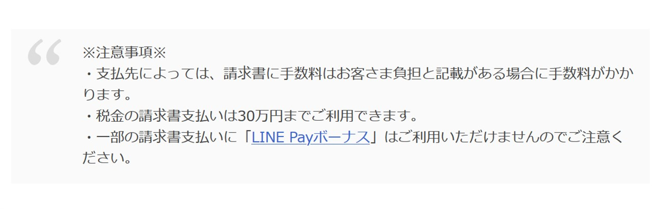 LINE Payの請求書支払いは30万円までの支払いに対応