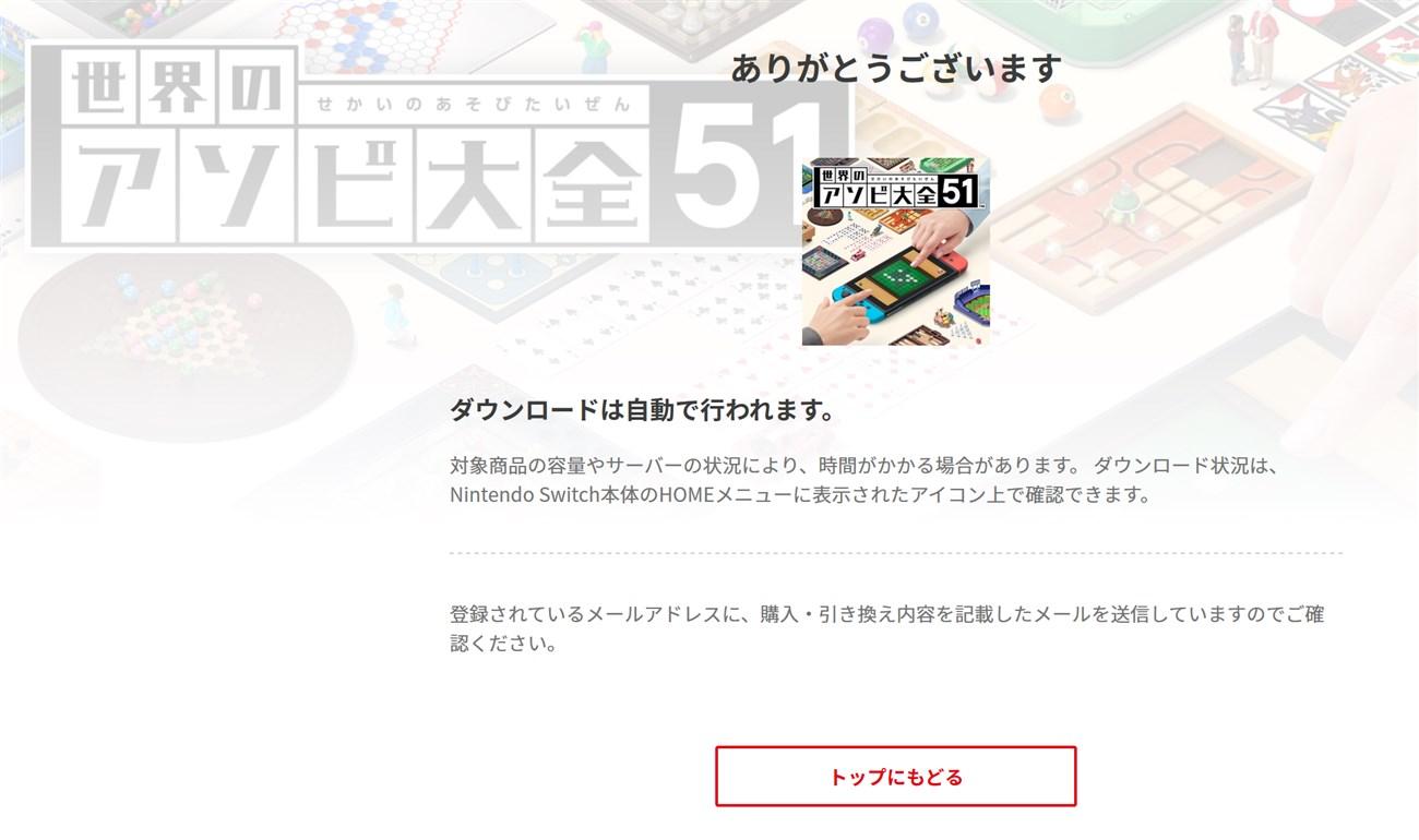 世界のアソビ大全51のダウンロード版購入完了