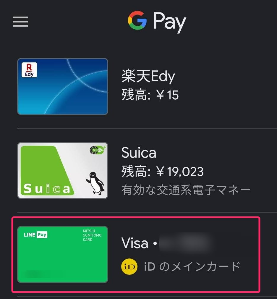 Google PayにVisa LINE Payクレジットカード