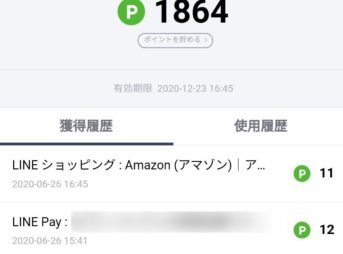 Google PayのSuicaチャージで3%ポイント還元を確認