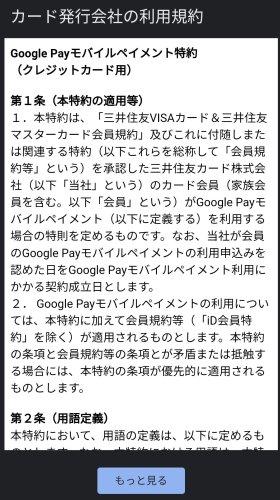 三井住友カードとGoogle Payの利用規約