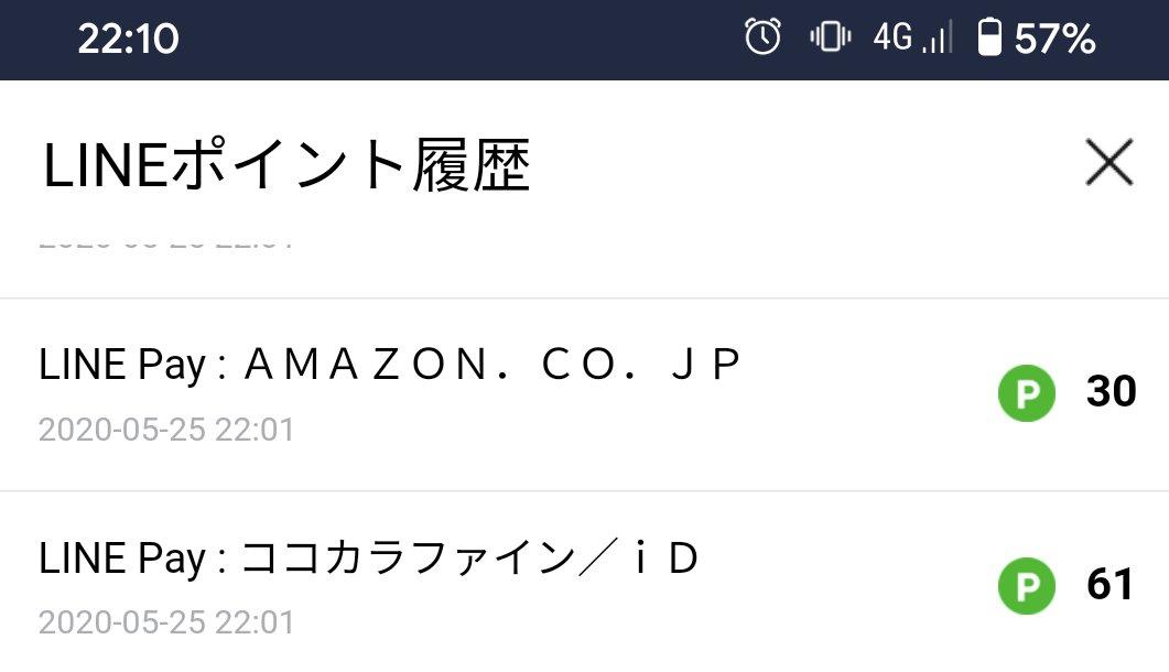 Amazonギフト券購入でLINEポイント還元あり