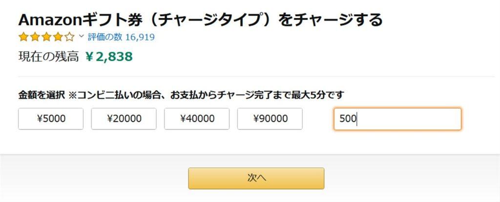 Amazonギフト券のチャージタイプ