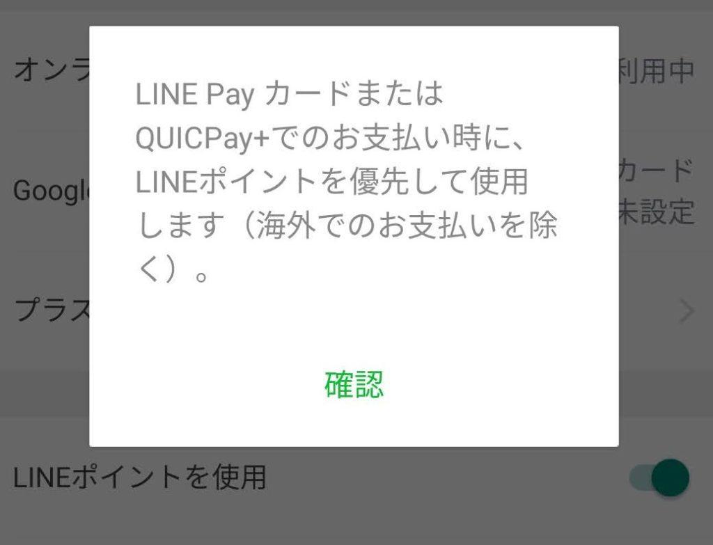 LINE Payカード支払い時にLINEポイントを使用
