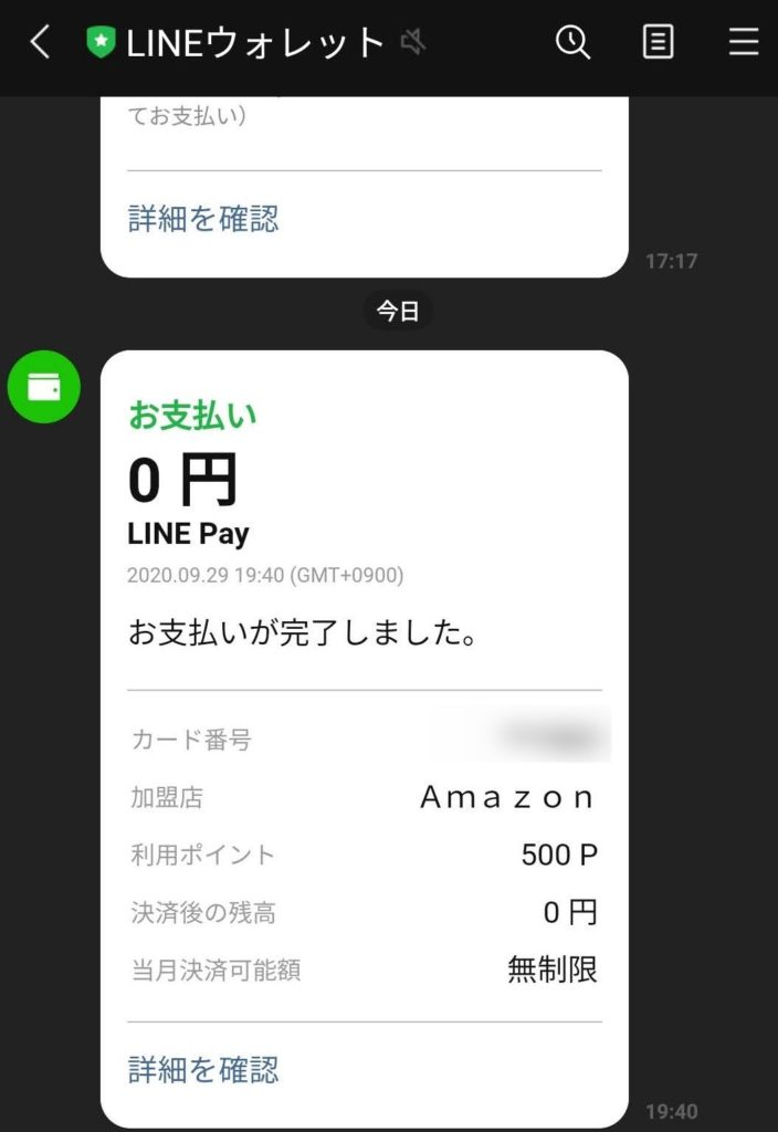 LINEポイントを使ってAmazonギフト券を購入した通知