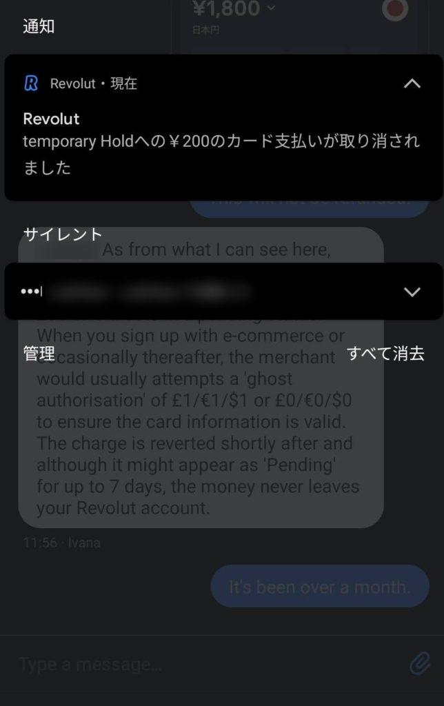 Revolutのtemporary Holdで取られた200円が返金された