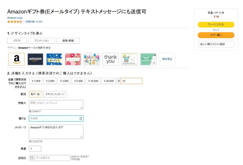 Eメールタイプのアマギフは15円から買える