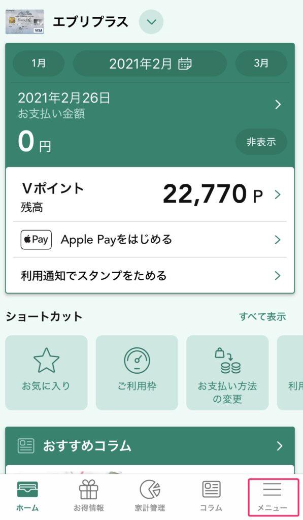 Vpassアプリのメニューを開きます