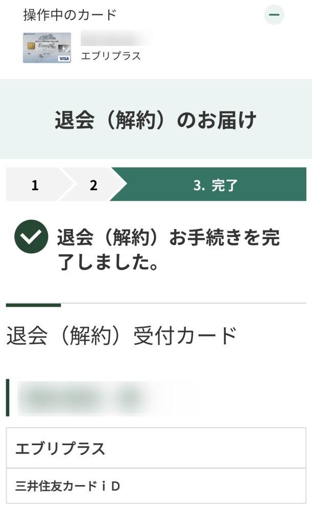 三井住友VISAカードの解約手続きが完了
