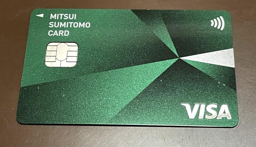 三井住友ナンバーレスクレジットカード