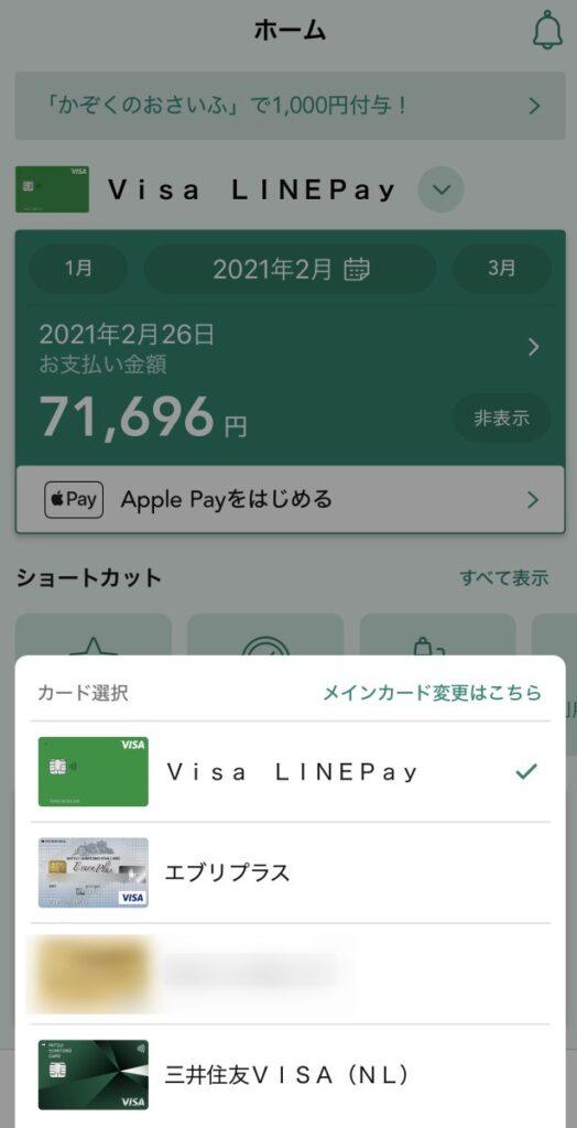Vpassアプリで解約するカードを選択