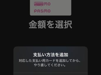 Apple PayでPASMO新規発行時に出たエラー「対応した支払い用カードを追加してからやり直してくださいのエラー」