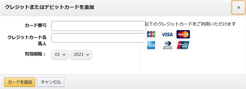 Amazonデビットカード情報入力画面