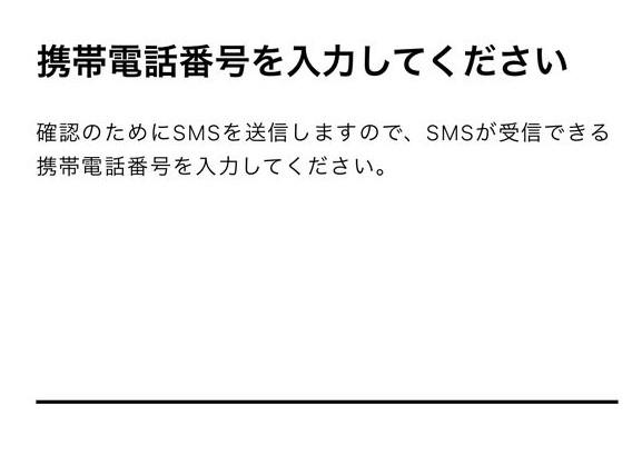 SMS認証に必要な携帯電話番号を入力