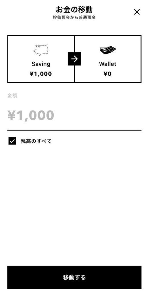 1000円を貯蓄預金から普通預金に移動