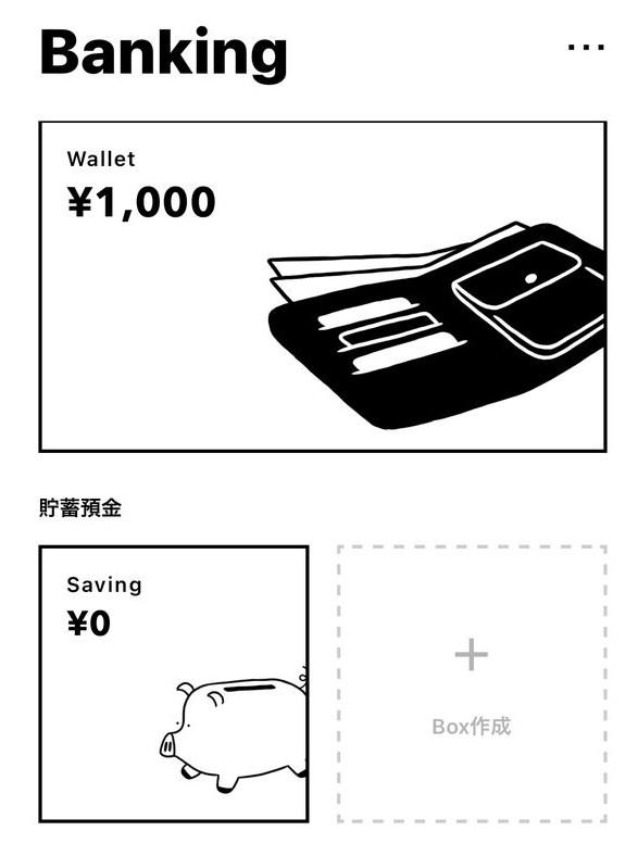 普通預金に紹介コードで得た1000円が移動された状態